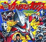 Jigsaw Puzzle Book Ultraman Nexus - Dark Mephisto wanna Ultraman Nexus (lift-the-flap book) (2005) ISBN: 4097346520 [Japanese Import]