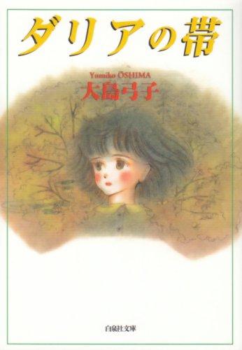 ダリアの帯 (白泉社文庫)