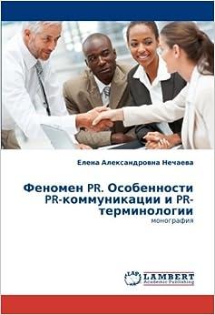 Феномен PR. Особенности PR-коммуникации и PR-терминологии: монография