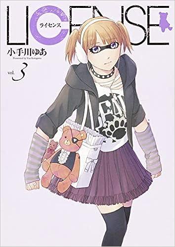 LICENSE ライセンス 3 (ヤングジャンプコミックス) | 小手川 ゆあ |本 ...