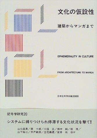 記号学研究20『文化の仮設性: 建築からマンガまで』