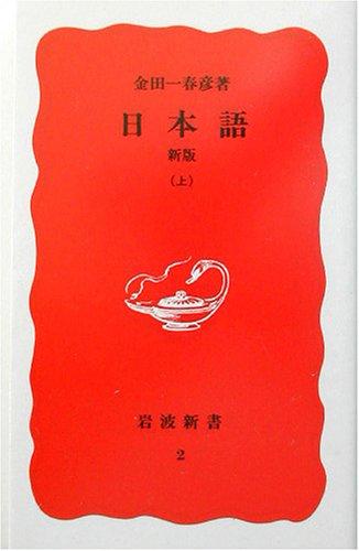 日本語〈上〉 (岩波新書)