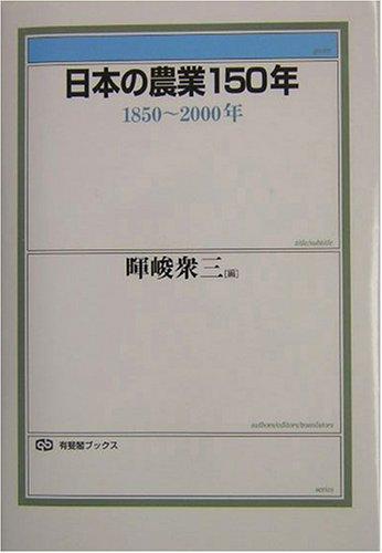 日本の農業150年―1850~2000年 (有斐閣ブックス)