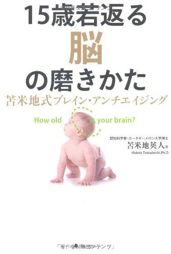 15歳若返る脳の磨きかた