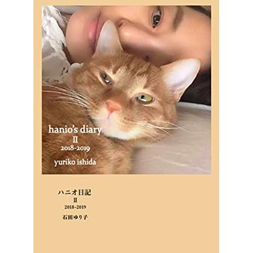 石田ゆり子 ハニオ日記 追加画像