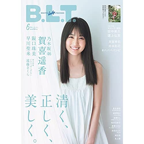B.L.T. 2021年 6月号 表紙画像