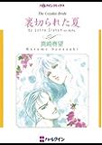 裏切られた夏 (ハーレクインコミックス)