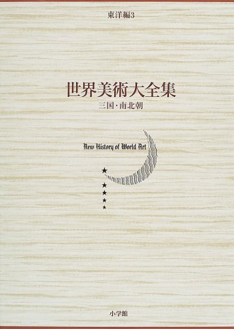 World Art Complete Works Oriental Hen 3 morning Mikuni, North and South (2000) ISBN: 4096010537 [Japanese Import] ebook
