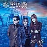 希望の橋(初回)(DVD付)