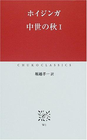 中世の秋〈1〉 (中公クラシックス)