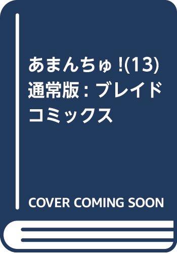 あまんちゅ!(13) 通常版: ブレイドコミックス