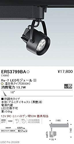 ENDO LEDスポットライト 配線ダクトレール用 12VIRCミニハロゲン球50W形相当 温白色3500K 狭角 黒 ERS3799BA (ランプ付)   B07HQHJHTK