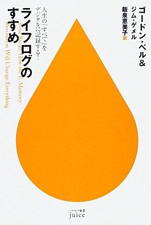 ライフログのすすめ―人生の「すべて」をデジタルに記録する! (ハヤカワ新書juice)