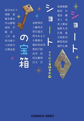 光文社文庫編集部『ショートショートの宝箱』(光文社)