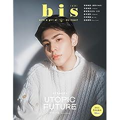 bis 増刊 表紙画像