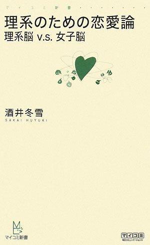 Rikei no tameno ren'airon : Rikei nō v.s. joshi nō ebook