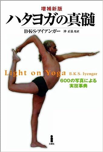 Hatayoga no shinzui : 600 no shashin ni yoru jitsugi jiten ...