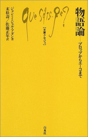 物語論―プロップからエーコまで (文庫クセジュ)