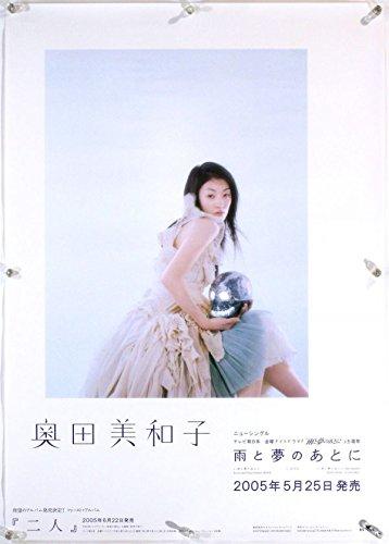 奥田美和子 MIWAKO OKUDA B2ポスター R19007