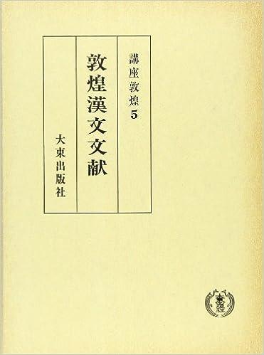 講座敦煌 (5) | 池田 温 |本 | ...