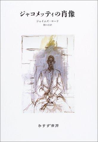 ジャコメッティの肖像