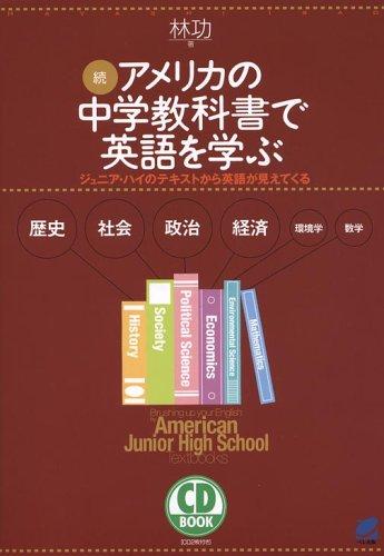 続・アメリカの中学教科書で英語を学ぶ―ジュニア・ハイのテキストから英語が見えてくる (CD book) 続・アメリカの中学教科書で英語を学ぶ―ジュニア・ハイのテキストから英語が見えてくる (CD book)