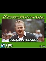 マスターズ・オフィシャル・フィルム1965