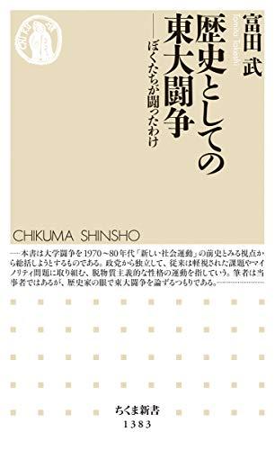 歴史としての東大闘争: ぼくたちが闘ったわけ (ちくま新書 (1383))