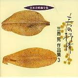 日本合唱曲全集「三つの抒情」三善晃作品集(3)