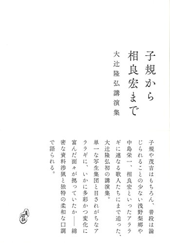 子規から相良宏まで 大辻隆弘講演集 (青磁社評論シリーズ 11)
