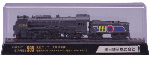 Galaxy Express Express Express 999 die-cast (japan import) d0d4dd