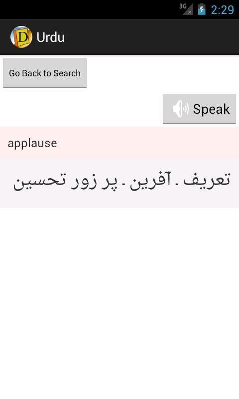 Amazon Com Urdu Dictionary English To Urdu Dictionary 100 Free