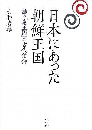 日本にあった朝鮮王国―謎の「秦...