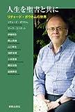 人生を聖書と共に: リチャード・ボウカムの世界