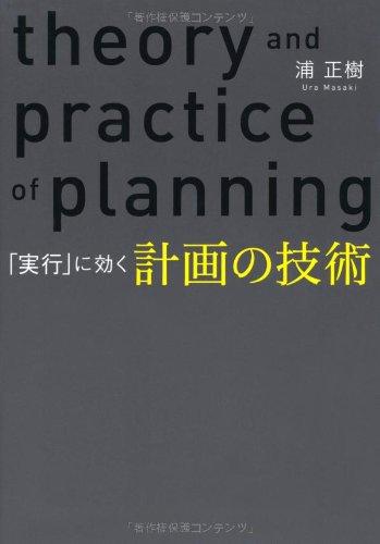 「実行」に効く計画の技術