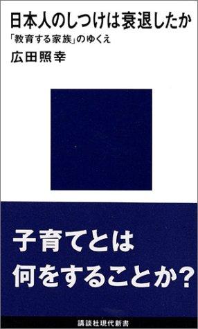 日本人のしつけは衰退したか (講談社現代新書)
