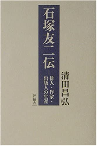 石塚友二伝―俳人・作家・出版人...