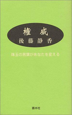 後藤 静香(Seikou Goto)Amazonより