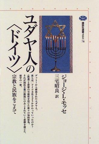 ユダヤ人の「ドイツ」―宗教と民族をこえて (講談社選書メチエ)