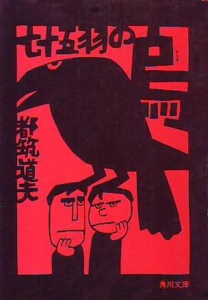 七十五羽の烏 (1980年) (角川文庫)