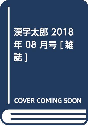 漢字太郎 2018年 08 月号 [雑誌]