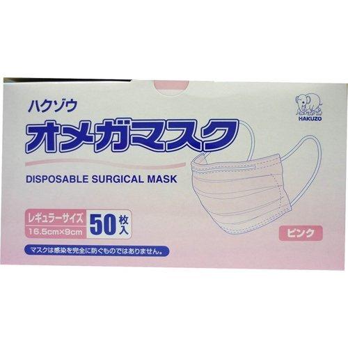 《하쿠조우메디카루》 《하쿠조우오메가마스쿠》 핑크50매 3087515