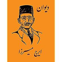 The Complete Poems of Iraj Mirza: Divan-e Iraj Mirza (Complete Poems of Iraj Mirza)