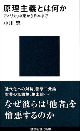 原理主義とは何か―アメリカ、中東から日本まで (講談社現代新書)