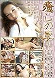 癒しの妻 #3 [DVD]
