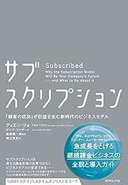 サブスクリプション――「顧客の成功」が収益を生む新時代のビジネスモデルの書影