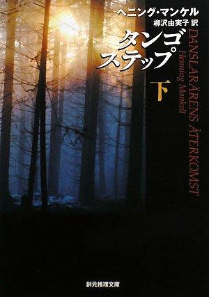 タンゴステップ〈下〉 (創元推理文庫)