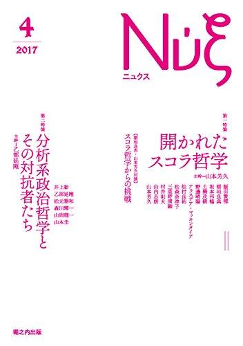 nyx(ニュクス) 第4号
