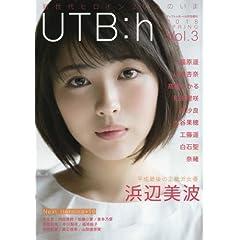 UTB:h 表紙画像