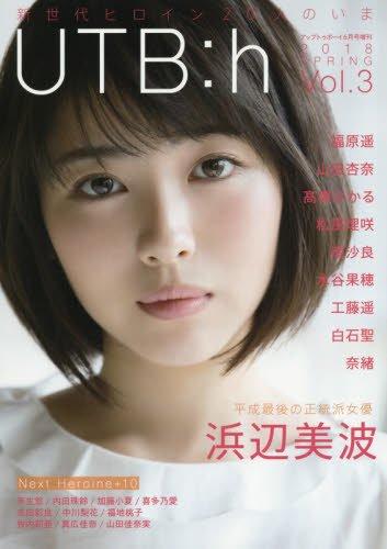 UTB:h 最新号 表紙画像